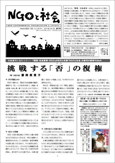 ニューズレター『NGOと社会』バックナンバー見本