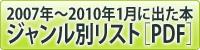 2007年〜2010年1月に出た本(ジャンル別リストPDF)