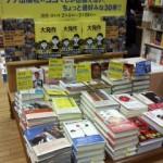 第1回人文書系出版社6社合同フェア開催・ジュンク堂池袋店・アノ出版社のココでしか出会えない、ちょっと通好みな30冊!