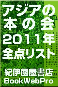 アジアの本の会2011年全点リスト