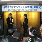 アジア・太平洋賞授賞式特別賞授賞式『アジア市場を拓く』川端基夫さん