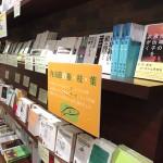 東京堂フェアご担当者様の特製パネル&POPが書籍をより一層際立てます。