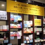 農文協さん、小社の売れ筋書籍も多数、展示・販売されております!