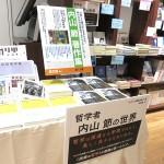 内山氏新刊の特設コーナーです。
