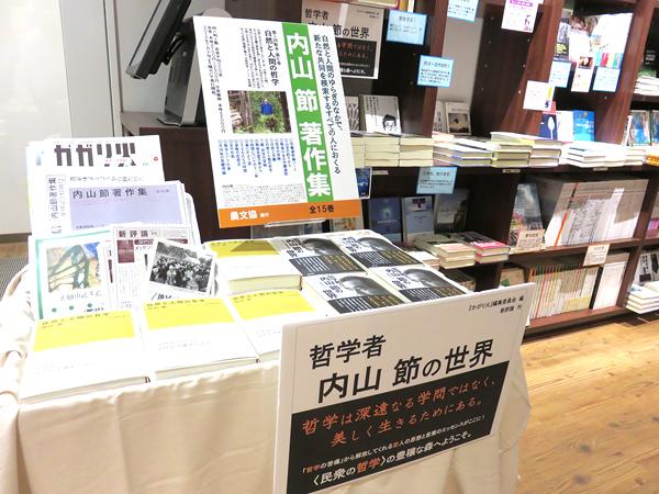 内山氏著作&選書コーナー 東京堂フェア