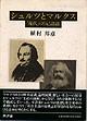シュルツとマルクス