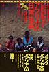 アフリカの日常生活