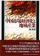 中国市場経済化と地域産業