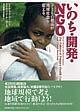 いのち・開発・NGO