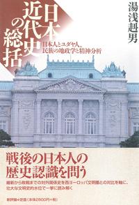 日本近代史の総括