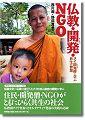 仏教・開発・NGO