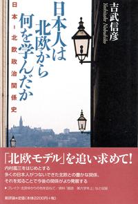 日本人は北欧から何を学んだか