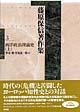 西洋政治理論史(上)