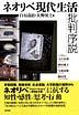 『ネオリベ現代生活批判序説-』(白石嘉治・大野英士編 )[ISBN4-7948-0678-7]