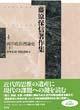 西洋政治理論史(下)