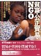 貧富・公正貿易・NGO