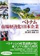増補版ベトナム/市場経済化と日本企業