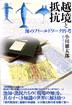 『越境と抵抗-海のフィールドワーク再考』(小川徹太郎著 歴史表象研究会編)[ISBN4-7948-0702-3]