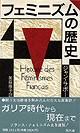 フェミニズムの歴史