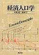 経済人口学