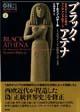 ブラック・アテナ 古代ギリシア文明のアフロ・アジア的ルーツ