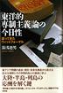 『「東洋的専制主義」論の今日性-還ってきたウィットフォーゲル』(湯浅赳男著 )[ISBN978-4-7948-0741-0]