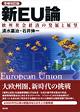 増補改訂版 新EU論