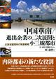 中国華南/進出企業の二次展開と小三線都市