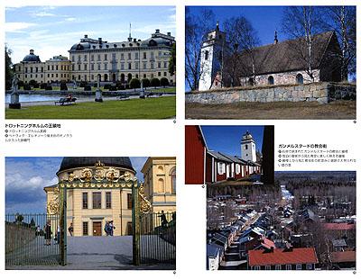 スウェーデンの世界遺産紀行-参考口絵4