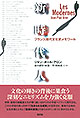 『新時代人』(J=P・アロン/桑田禮彰・阿部一智・時崎裕工訳)[ISBN978-4-7948-0790-8]