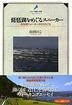 琵琶湖をめぐるスニーカー
