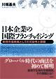 日本企業の国際フランチャイジング
