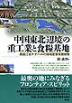 中国東北「辺境」の重工業と食糧基地