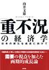 「重不況」の経済学