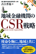 地域金融機関のCSR戦略