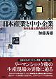日本産業と中小企業