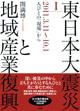 東日本大震災と地域産業復興 Ⅰ