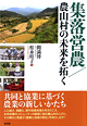 集落営農/農山村の未来を拓く