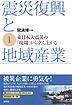 『震災復興と地域産業1-東日本大震災の「現場」から立ち上がる』(関満博編 )[ISBN978-4-7948-0895-0]