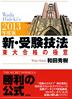 2013年度版 新・受験技法