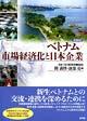 増補新版 ベトナム/市場経済化と日本企業