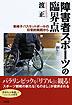 障害者スポーツの臨界点