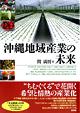 沖縄地域産業の未来