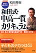 [改訂新版]学校に頼らない 和田式・中高一貫カリキュラム