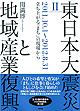 東日本大震災と地域産業復興 Ⅱ