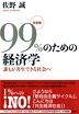 99%のための経済学【教養編】