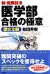 新・受験技法 医学部合格の極意[国公立編]