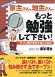 2013年改訂版 家主さん、地主さん、もっと勉強して下さい!