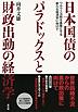 日本国債のパラドックスと財政出動の経済学