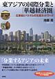 東アジアの国際分業と「華越経済圏」